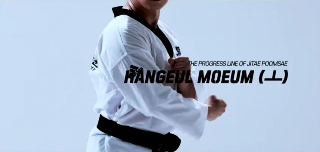 Jitae | Black Belt Poomsae | Martial Arts Academy in Santa Rosa
